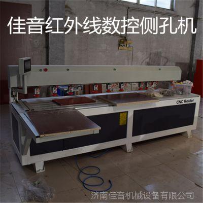 板式家具红外线高速数控侧孔机