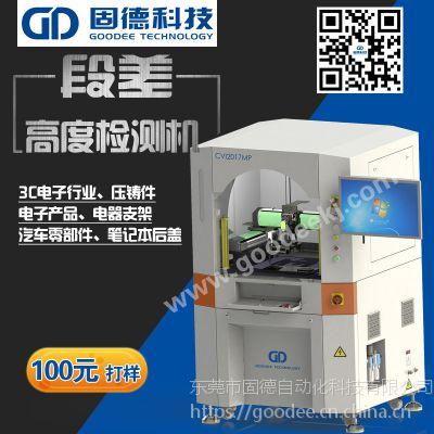 东莞固德自动化视觉检测系统 CCD自动化外观尺寸检测设备
