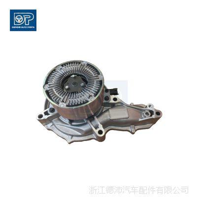 浙江德沛供应欧系重型商用车冷却系配件副厂沃尔沃雷诺卡车铝制冷却水泵21960481/20920065