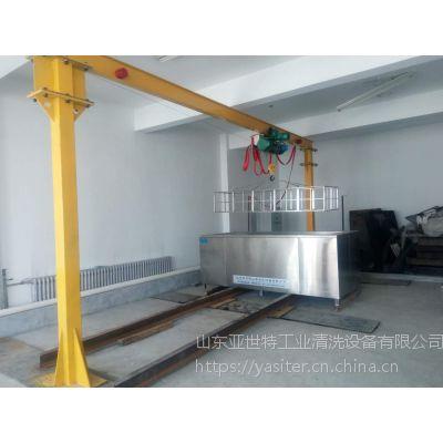 济南超声波清洗机|亚世特厂家制作|质量可靠