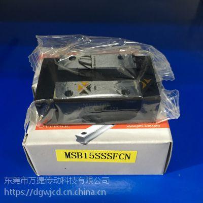 PMI MSB15S滑块 银泰直线导轨滑块现货供应