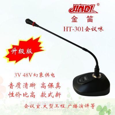 金笛有线会议麦克风HT-301会议话筒可3v48v供电会议室工程专用无线麦克风