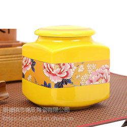 圆形方形陶瓷茶叶罐 陶瓷罐子定做厂家