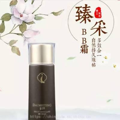 化妆品加工厂化妆品经销批发黛美婷臻采BB霜