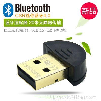USB蓝牙4.0 CSR4.0 手机电脑蓝牙适配器 蓝牙耳机无线接收器