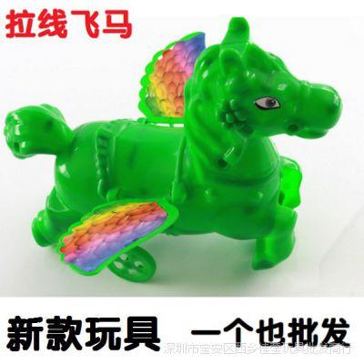 新款拉线飞马 飞马玩具 学步益智玩具厂家 小商品地摊货源热卖