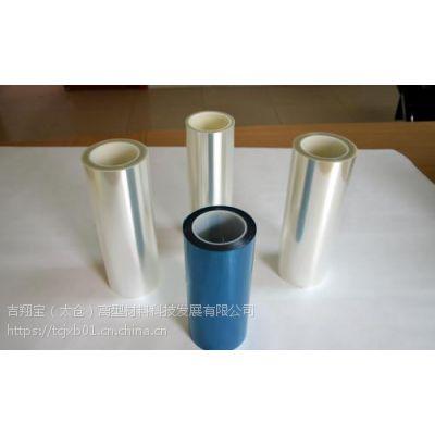 硅油离型膜做的比较好的厂商吉翔宝