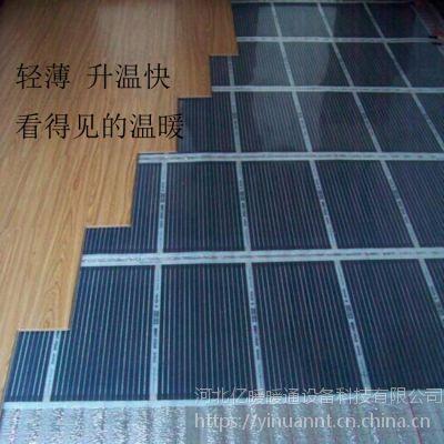 2018供应新乡优质电热膜电地暖 远红外发热膜 厂家促销
