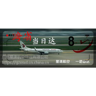 广州航空货运到长春空运公司