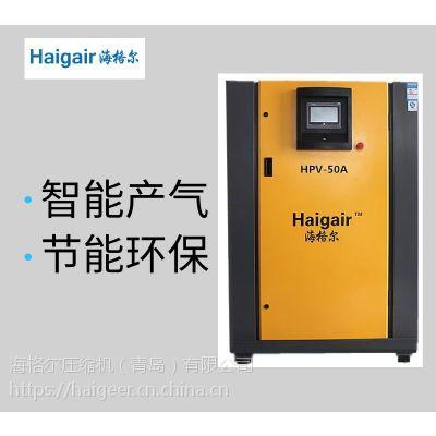 宁波市江东区37KW螺杆节能空压机 海格尔空压机