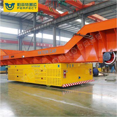 电动轨道台车地轨台车电动工具车升降式轨道车汽轮机及辅机制造20吨10吨帕菲特