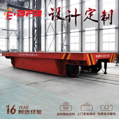 供应KPDS-150T输送设备电动平车 重型钢包、渣包转运低压轨道电动平车厂家