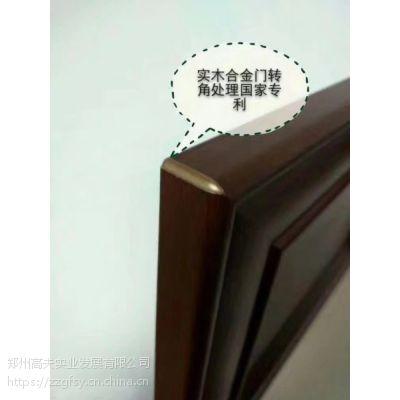 浙江航美合金实木门板,实木芯合金框,结实耐用有造型且不易变形
