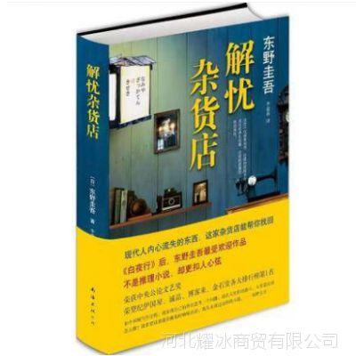 包邮 东野圭吾: 解忧杂货店 文学小说 青春励志心理学畅销书籍