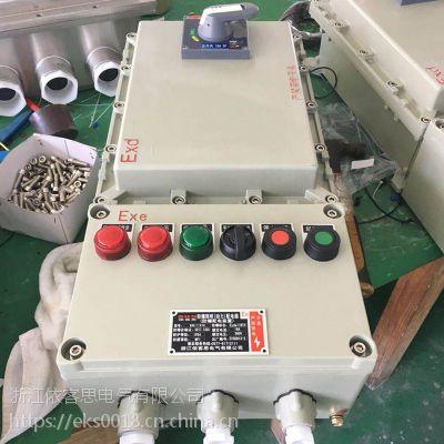 BXMD52防爆照明配电箱生产厂家-防爆控制箱价格