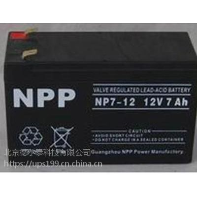NPP耐普蓄电池NP12-7 12V7AH 免维护铅酸蓄电池 太阳能 UPS电池
