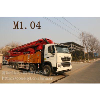 科尼乐混凝土臂架泵车|欢迎来厂询价|质量有保障