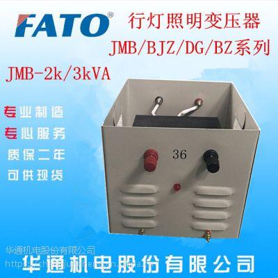 河南郑州促销FATO华通DG-3000VA行灯照明变压器
