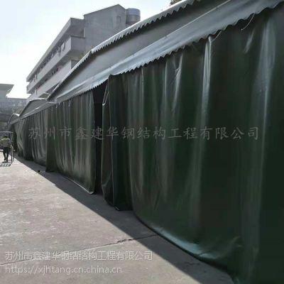 上海鑫建华户外活动雨棚_移动折叠帐篷_推拉伸缩停车棚 布