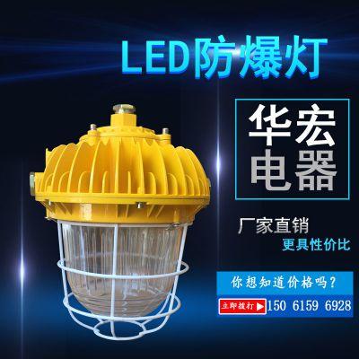 BAD285-BAD285LED防爆灯-圆形LED防爆灯具20W