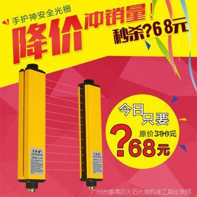 [手护神seeford] 安全光栅|安全光幕 -厂家直销-冲床红外线传感器