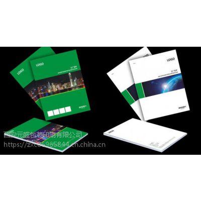 找西安印刷厂元盛宣传画册设计制作订做送货上门一体化服务