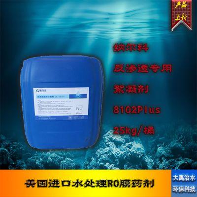 美国原装进口反渗透膜专用纳尔科 8102Plus絮凝剂水处理药剂25kg