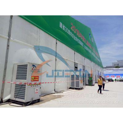 (桂林)山水旅游节活动帐篷空调,临时电力设备捷讯机电出租
