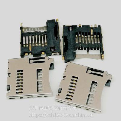 TF自弹式内焊卡座 8PIN 自弹式PUSH T-FLASH Card 卡座连接器 常开型/常闭型