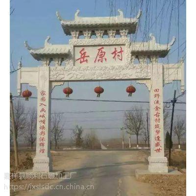 家祠寺庙石牌楼样式图片,村庄路口石牌坊加工定做维修。