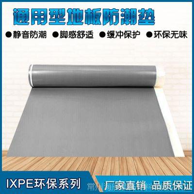 生产厂家2-4毫米 IXPE隔热膜 可复PE膜 铝膜 铝箔 地板防潮隔垫垫