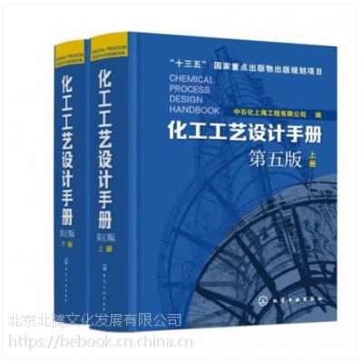 【全2册】化工工艺设计手册 第五版 上下册 中石化上海工程有限公司 化工书籍石油化工具书