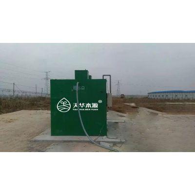 医院污水预处理方案/天华本源/医院污水预处理方法与设备