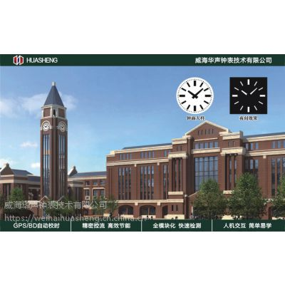 持久耐用的建筑大钟/钟楼大钟/大型户外钟制作及安装