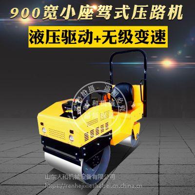 RH-900小型1.5吨微型迷你振动压路机更有123456吨压实机坐着开的小宝马厂家价格