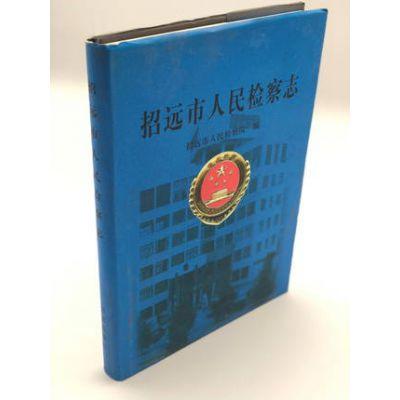 招远市人民检察志 方志出版社 9787801228284