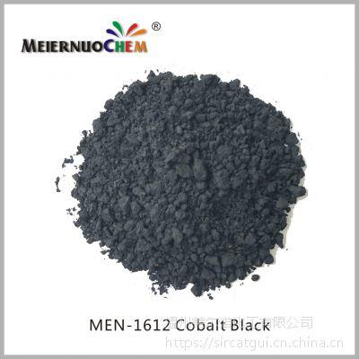 美尔诺釉用色料 陶瓷色料 釉用色粉 钴黑 1612