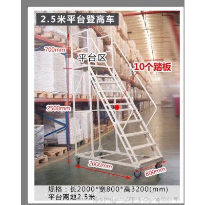 振兴辉车间登高梯 1.5米登高车 移动理货平台梯子定作