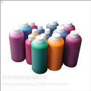 珠海市郓邦供应WP水性丙烯酸纳米颜料色浆