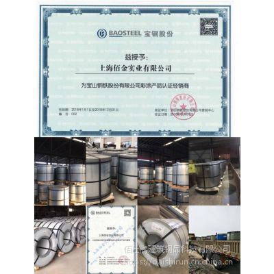 上海宝钢彩钢板一级代理商