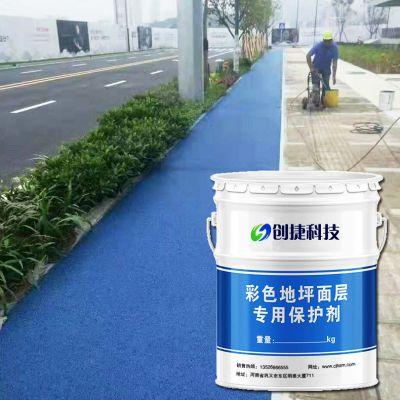 透水混凝土路面保护剂,各种颜色道路面漆,创捷透水面漆
