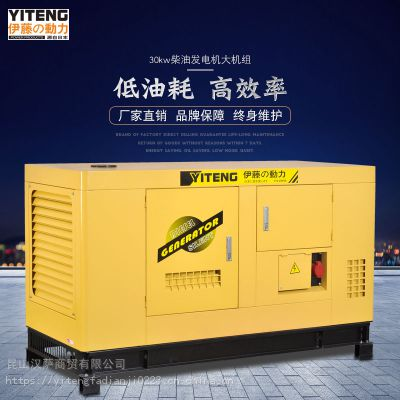 伊藤30kw全自动静音柴油发电机