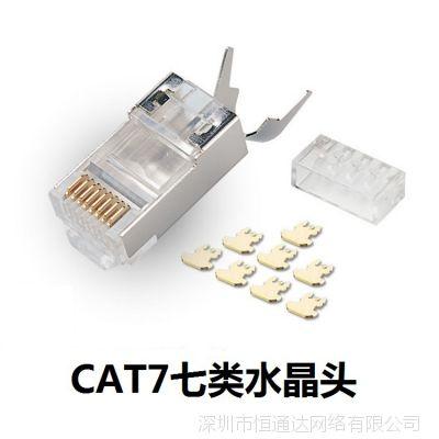 超六类七类网线水晶头cat7水晶头 8P8C带屏蔽二件式 铜壳50U镀金
