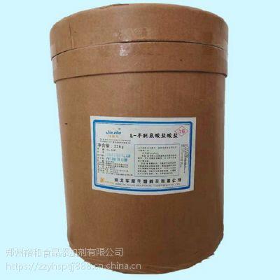 华阳L-半胱氨酸盐酸盐生产厂家一水无/无水物