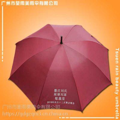 【顺德雨伞厂】加工-墨庄刘氏直杆伞 顺德户外太阳伞厂 顺德户外帐篷厂 顺德广告伞 产品特