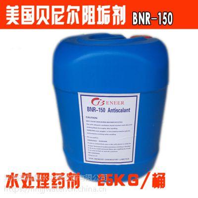 郑州贝尼尔阻垢剂BNR-150 反渗透纯水设备添加药剂