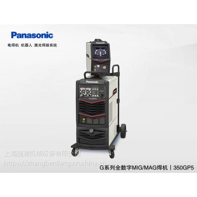 松下自动焊接机器人电源MIG/MAG双脉冲铝合金焊接气保焊机YD-350GP5