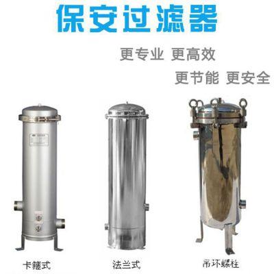 厂家批发价 贵港市水处理精密井水过滤器 除泥沙杂质颗粒净水器 脉德净