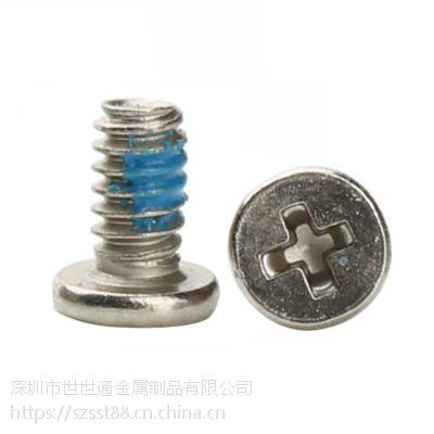 平头小螺丝定制厂家点耐落胶防松十字槽精密小螺丝