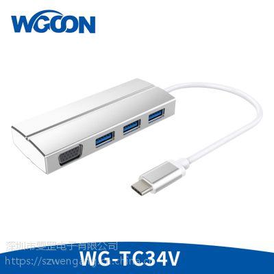 雯罡type c扩展坞转3*USB3.0+VGA(1080P@60Hz)多功能转换器高速传输
